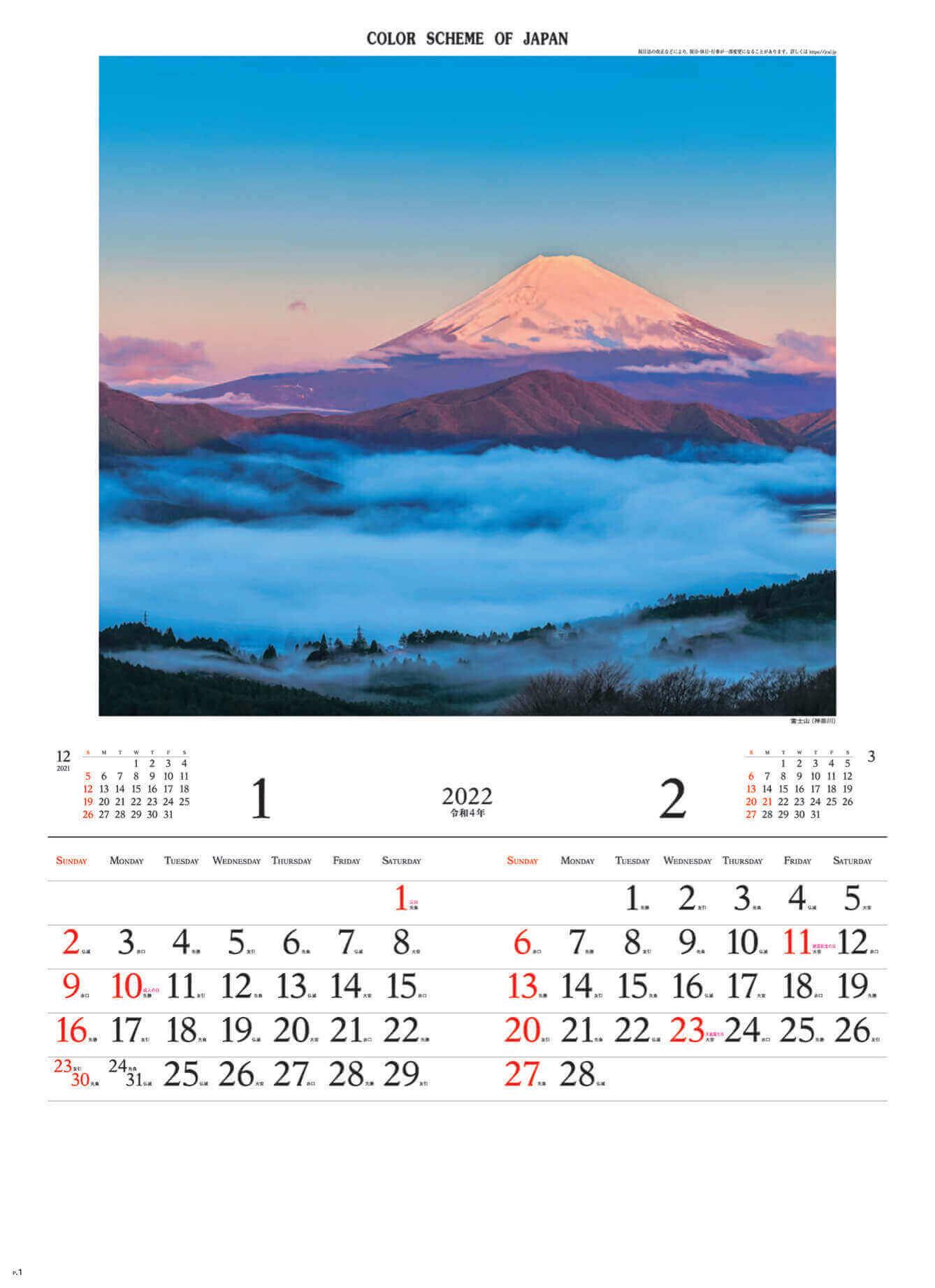 富士山(神奈川) 彩 2022年カレンダーの画像