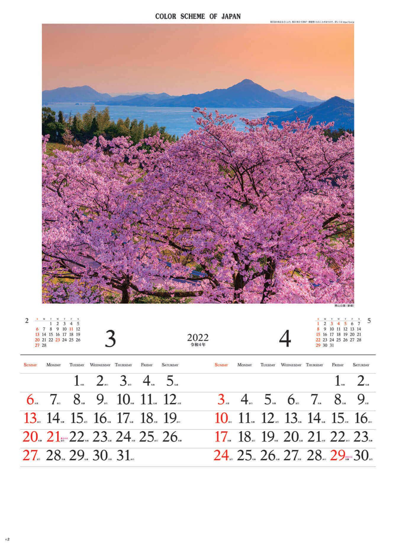 開山公園(愛媛) 彩 2022年カレンダーの画像