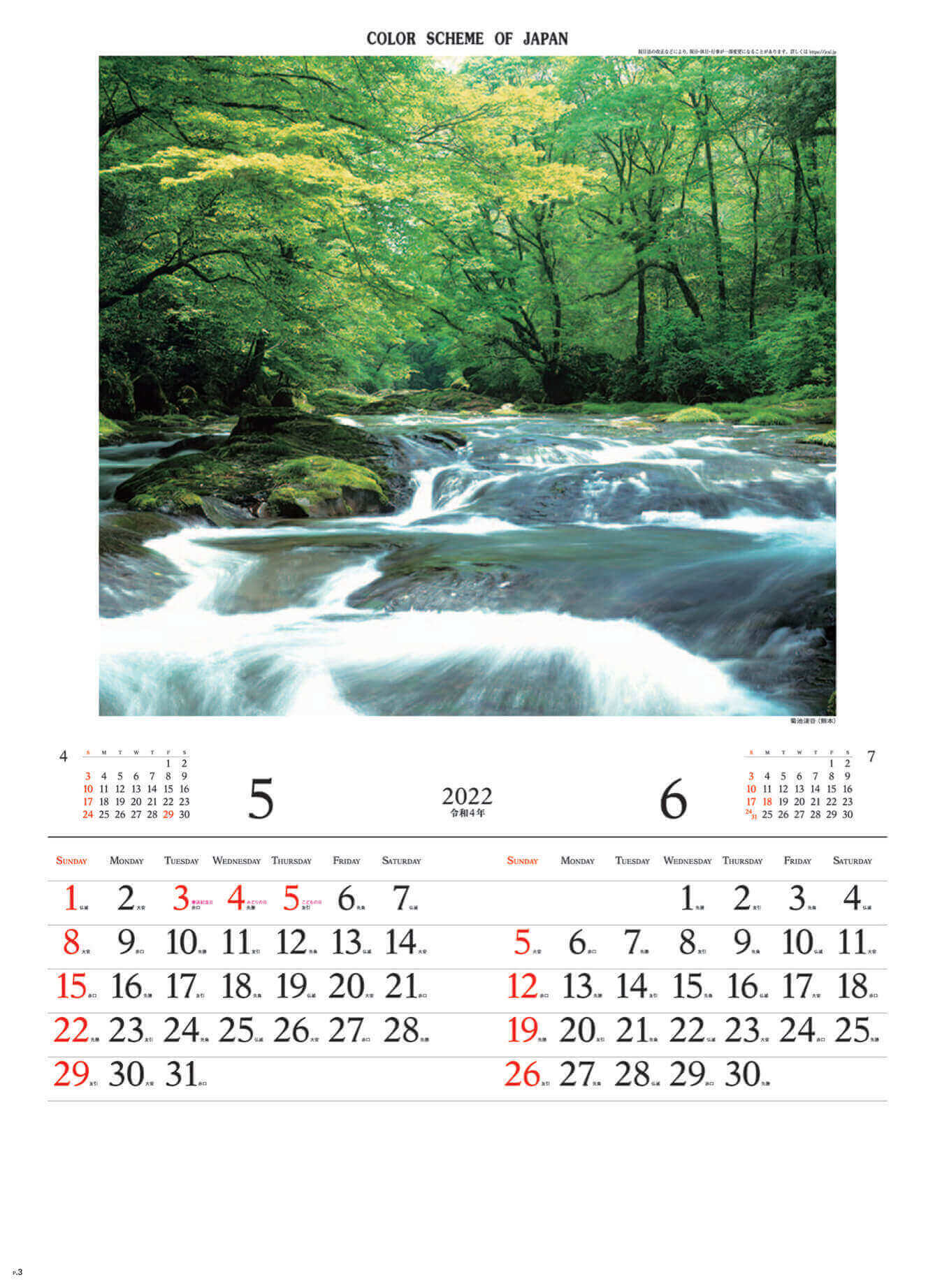菊池渓谷(熊本) 彩 2022年カレンダーの画像