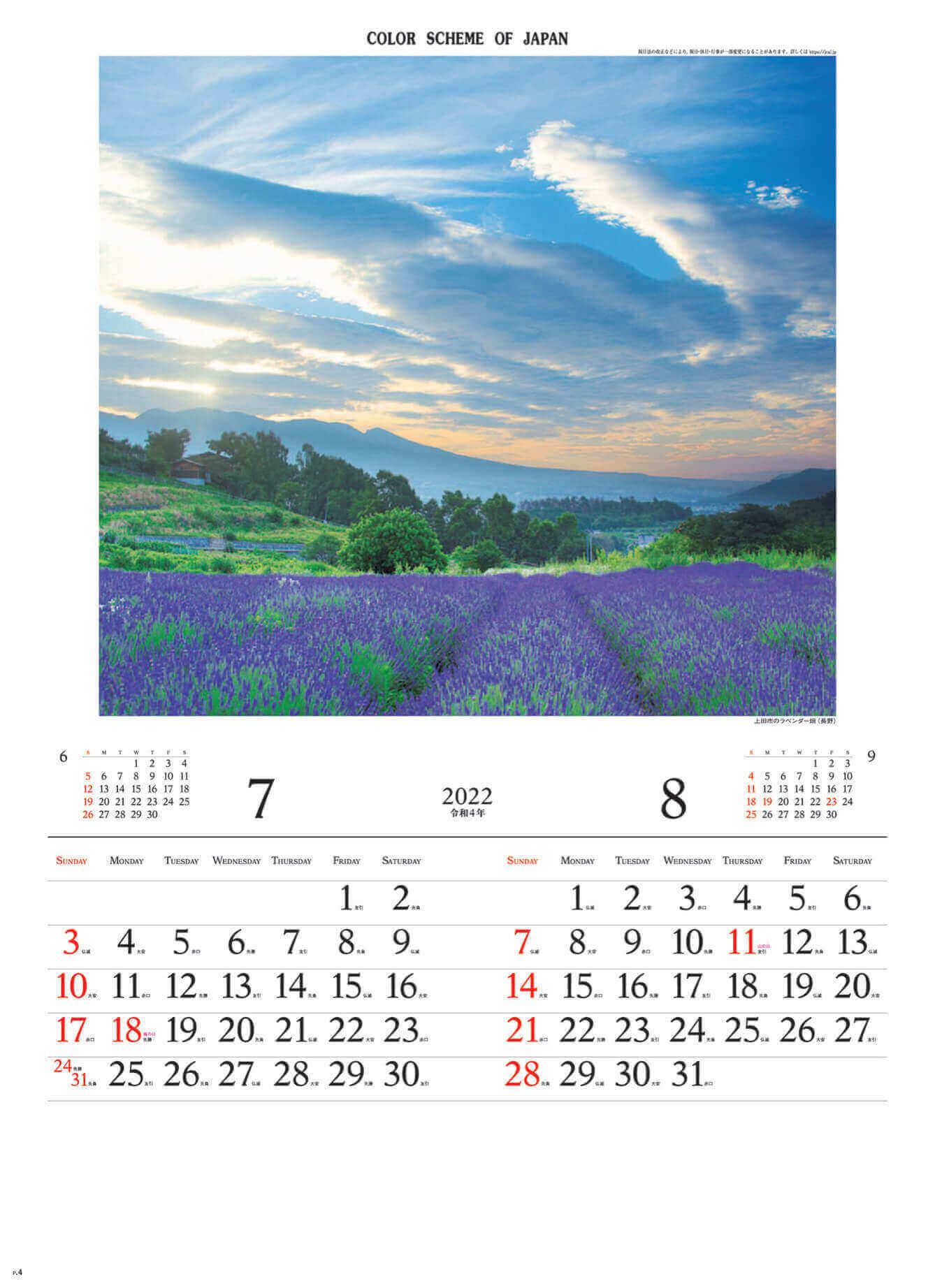 上野市のラベンダー畑(長野) 彩 2022年カレンダーの画像