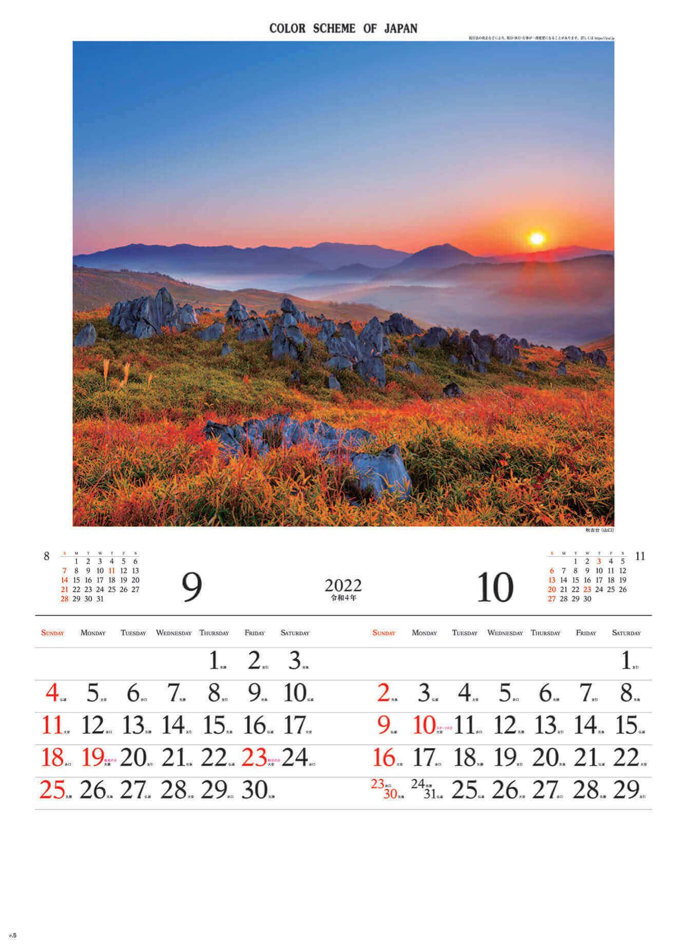 秋吉台(山口) 彩 2022年カレンダーの画像