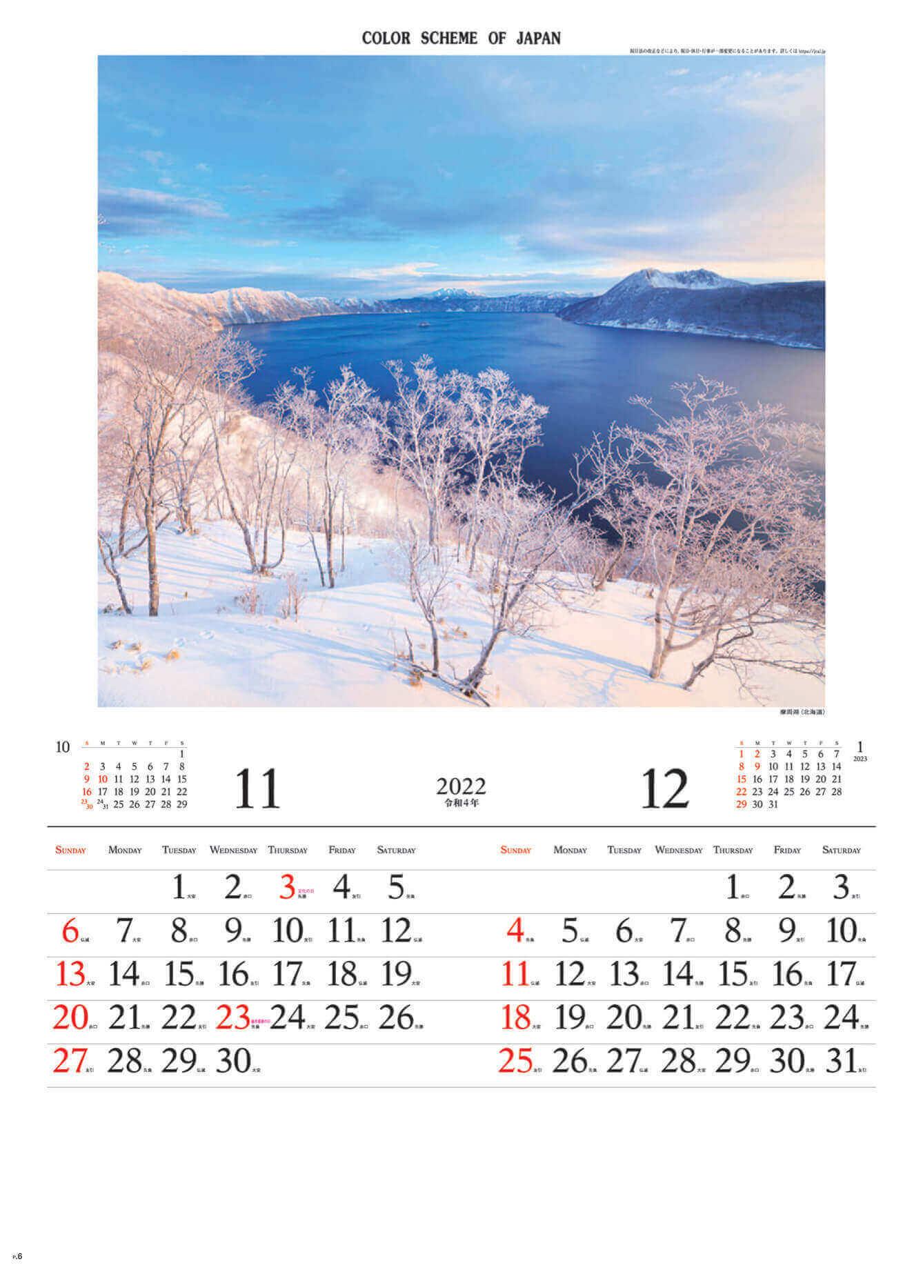 摩周湖(北海道) 彩 2022年カレンダーの画像
