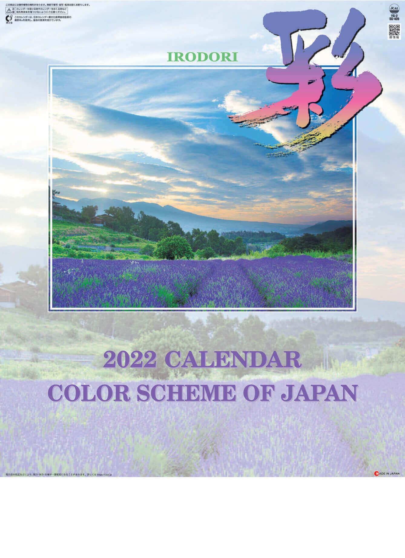 彩 2022年カレンダーの画像
