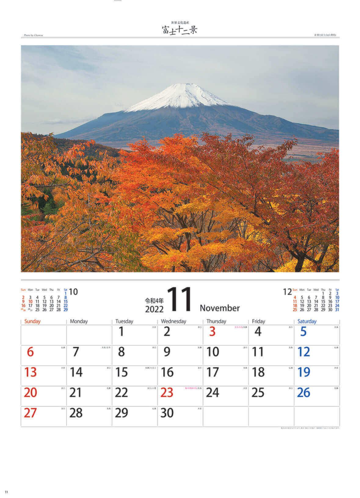 紅葉と富士山(山梨) 富士十二景 2022年カレンダーの画像