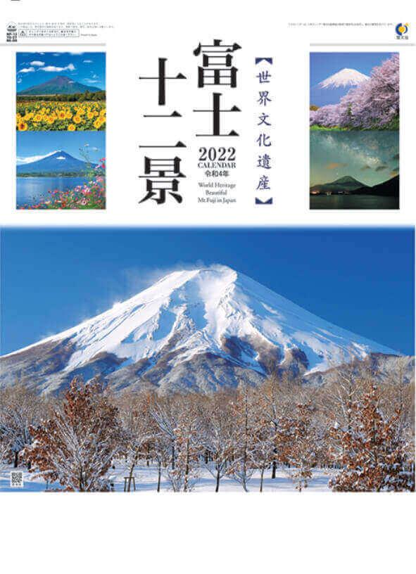 富士十二景 2022年カレンダーの画像