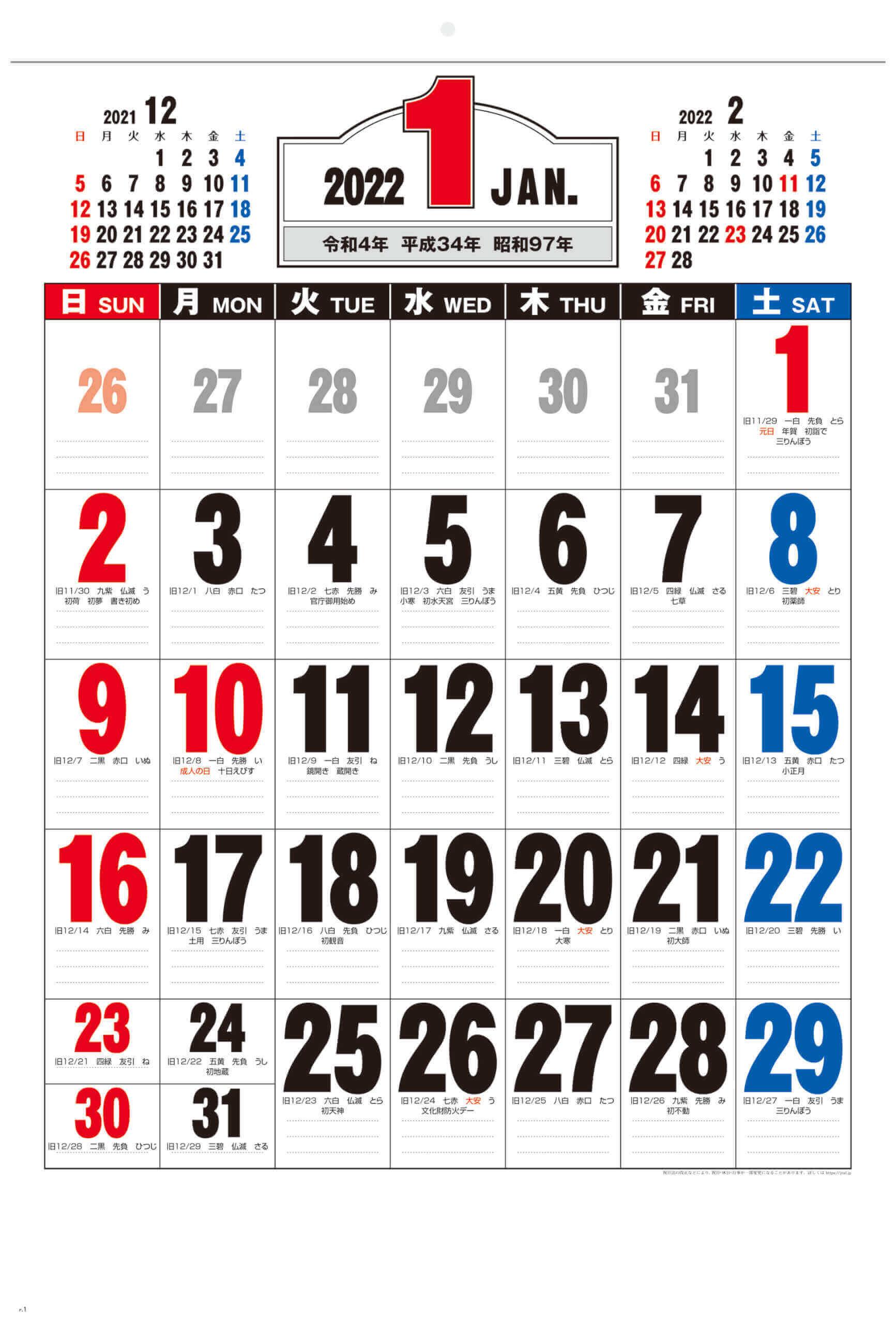 前後月3色ジャンボ文字 2022年カレンダーの画像