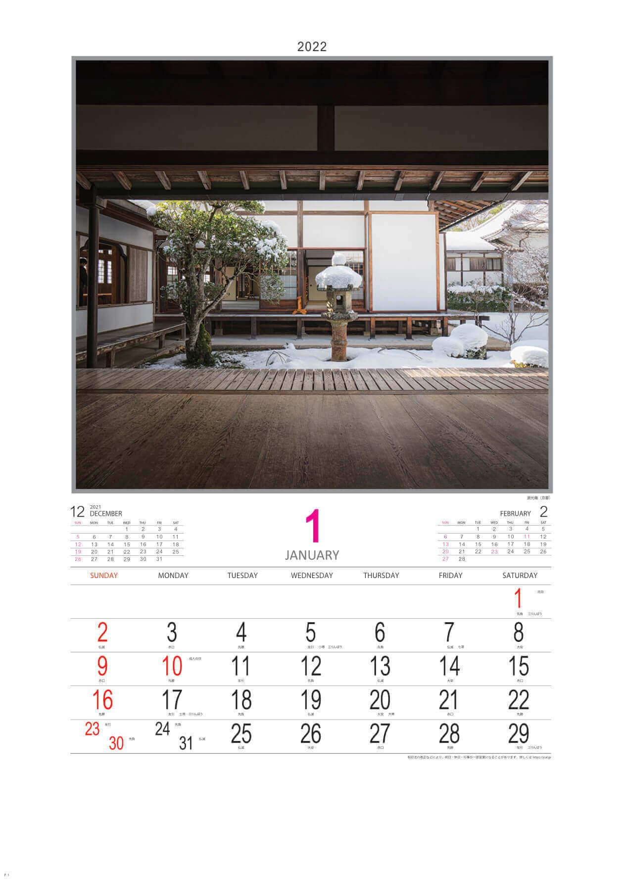 原光庵(京都) 庭の詩情 2022年カレンダーの画像