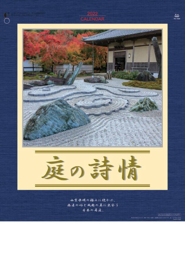 庭の詩情 2022年カレンダーの画像