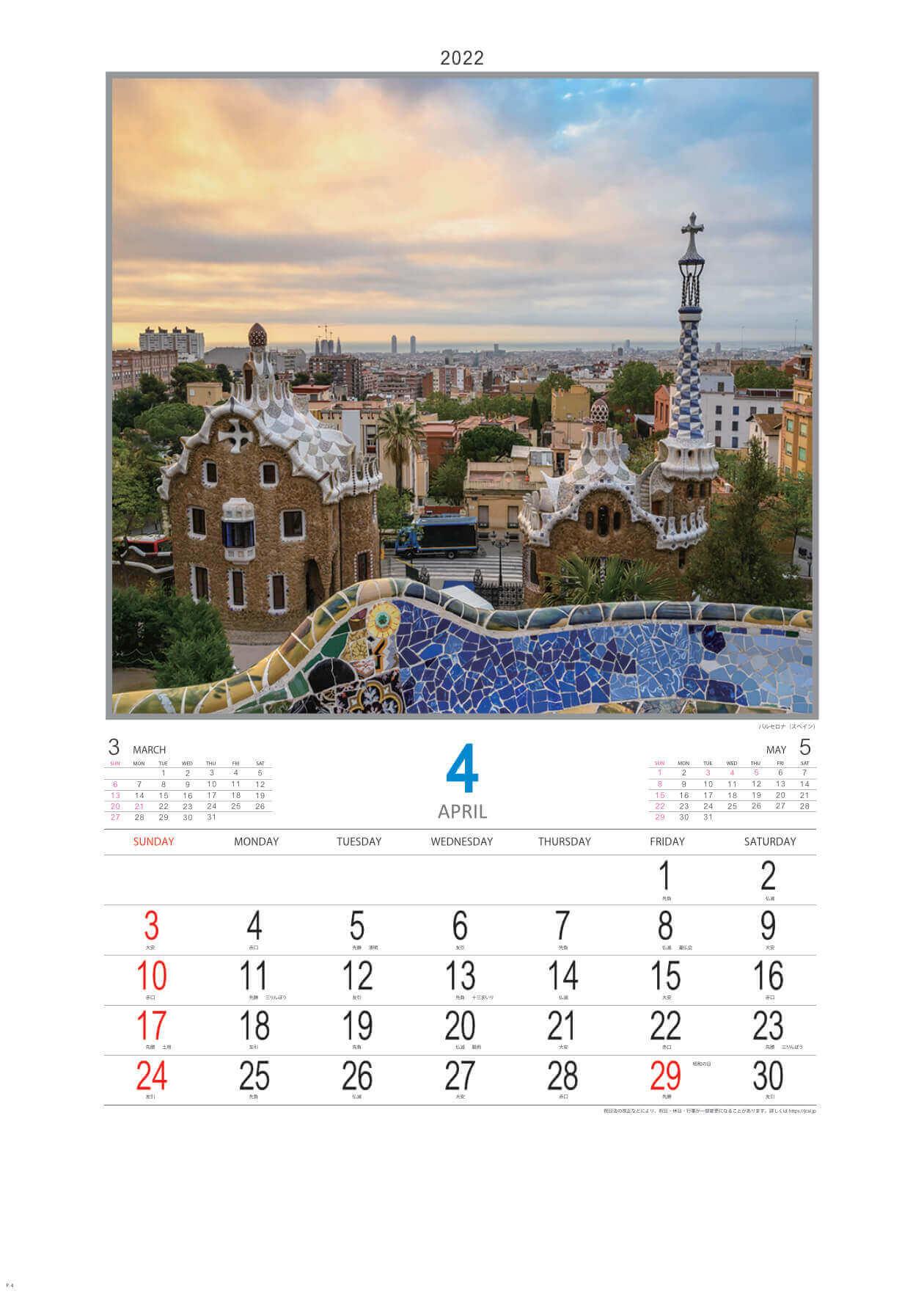 バルセロ(スペイン) ファンタジーワールド(A) 2022年カレンダーの画像