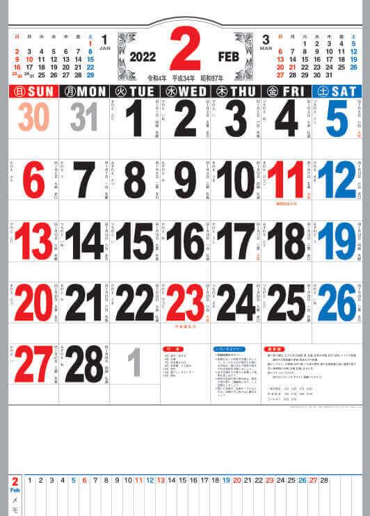 A2 3色数字月表 2022年カレンダーの画像