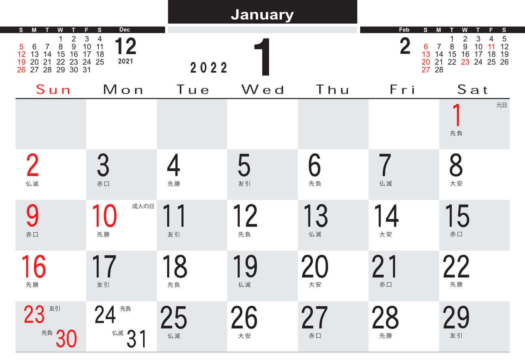 デザインデスク 2022年カレンダーの画像