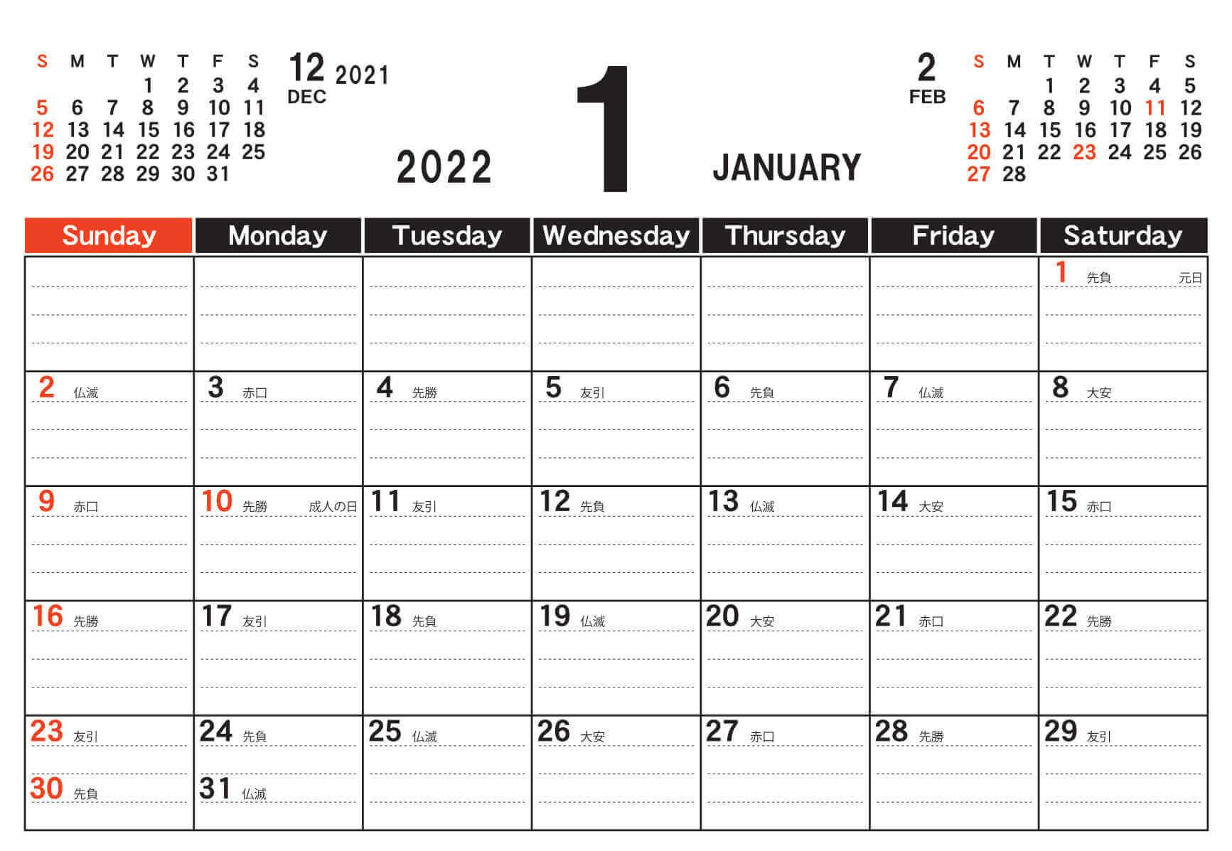 レポートデスク 2022年カレンダーの画像