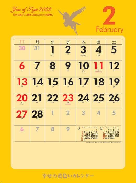 幸せの黄色いカレンダー 2022年カレンダーの画像