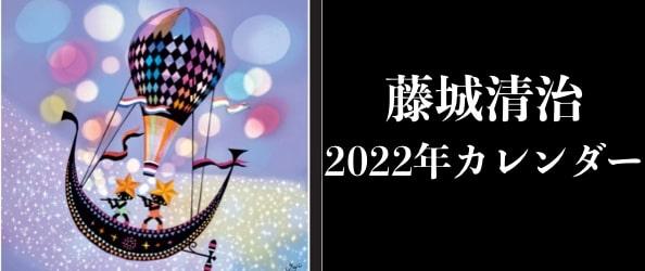 藤城清治 2022年カレンダー