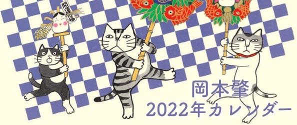 岡本肇 2022年カレンダー