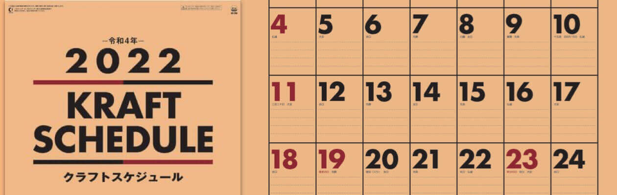 クラフトスケジュール 2022年版カレンダー