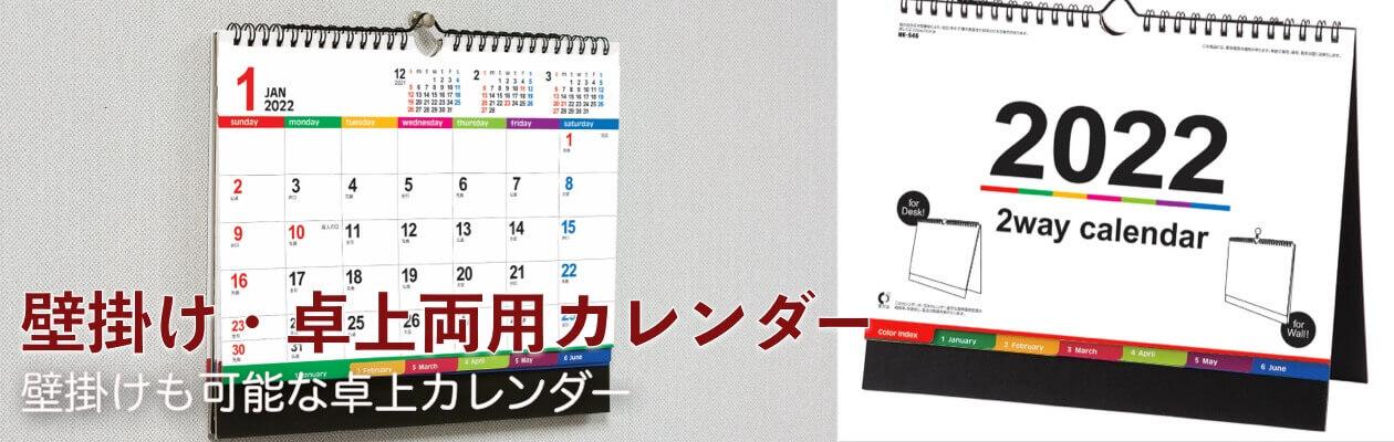 壁掛け・卓上両用カレンダー 2022年カレンダー