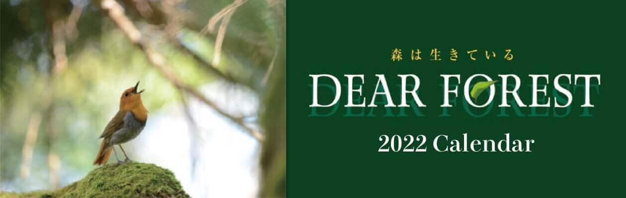 ディアフォレスト 2022年版カレンダー