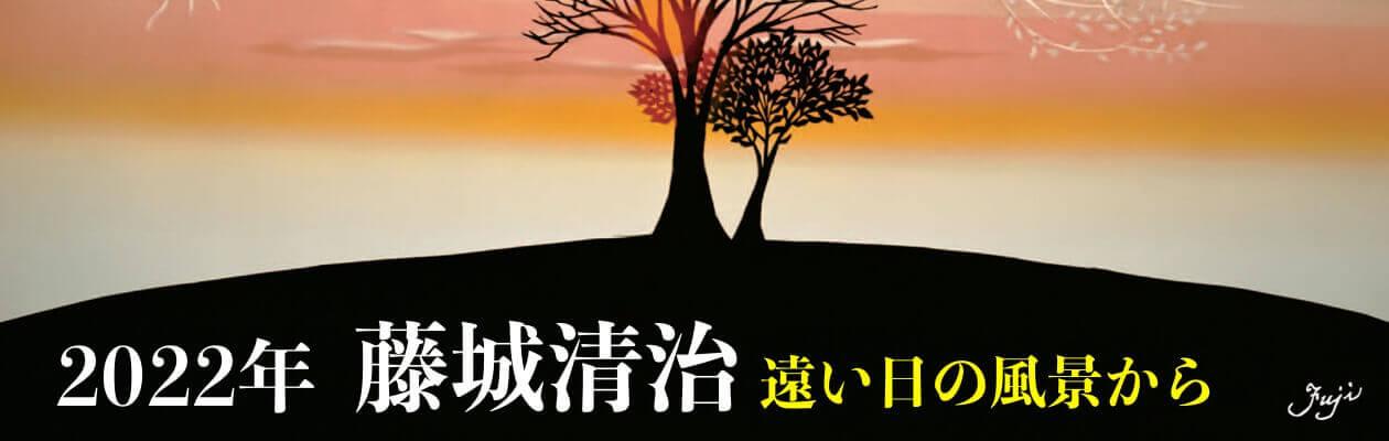 遠い日の風景から 藤城清治 2022年版カレンダー