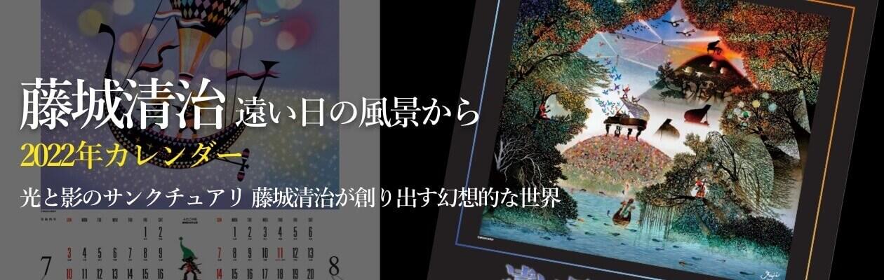 藤城清治 遠い日の風景から 2022年版カレンダー