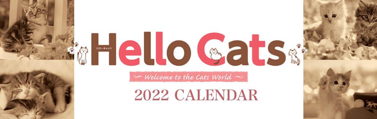 ハローキャッツ 2022年版カレンダー