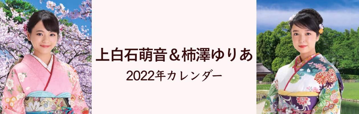 みやび(小) 2022年カレンダー