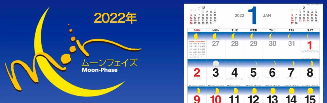ムーンフェイズ 2022年版カレンダー
