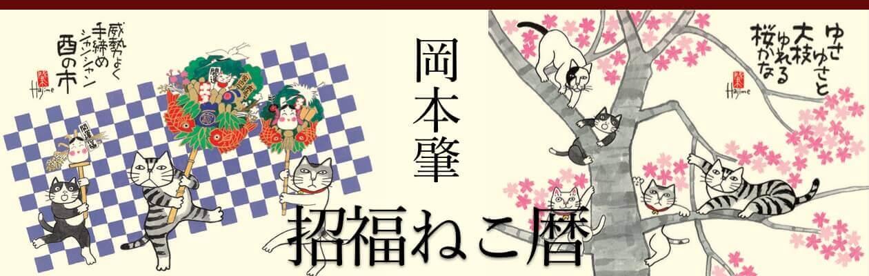 岡本肇 招福ねこ暦 2022年版カレンダー