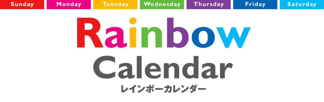 レインボーカレンダー 2022年カレンダー