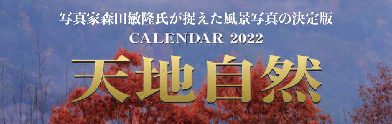 天地自然 2022年カレンダー