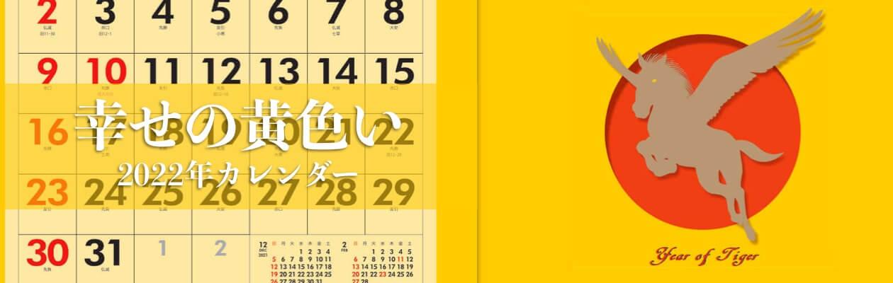 幸せの黄色いカレンダー 2022年カレンダー